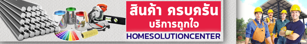 Banner-watsadu-horizon-homesolutioncenter02.jpg