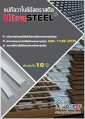 Cover page แป ultra steel.png